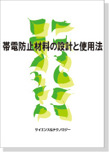 書籍【帯電防止材料の設計と使用法】