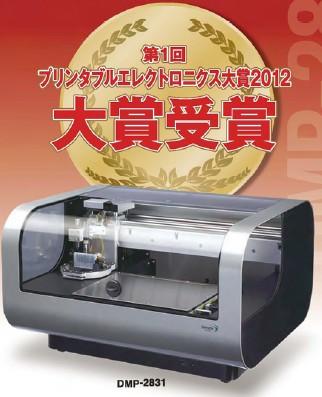 【金属ナノインク用】研究開発用インクジェットプリンター