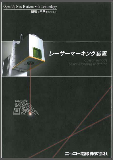 レーザーマーキング装置 総合カタログ