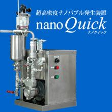 【研究機関向け】超高密度ナノバブル発生装置nanoQuick
