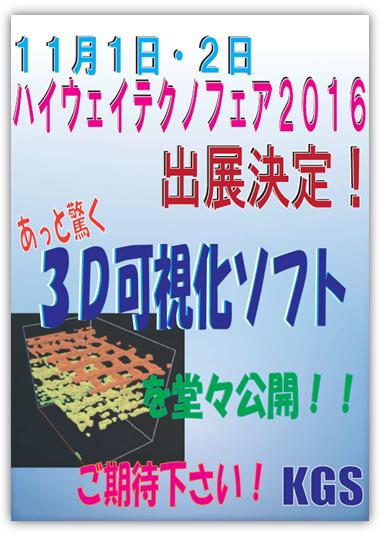 【ハイウェイテクノフェア出展】3D可視化ソフト測定実例集進呈中!