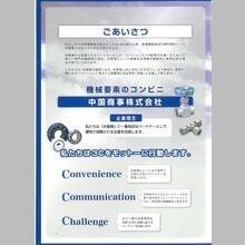 機械要素のコンビニ 中国商事 取扱製品カタログ