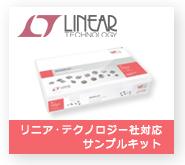 リニア・テクノロジー用インダクタのサンプルキット【無償】