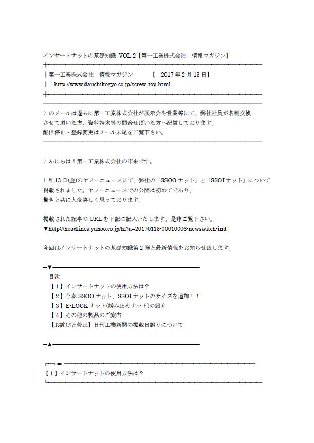 インサートナットの基礎知識VOL.2「インサートナット使用方法」