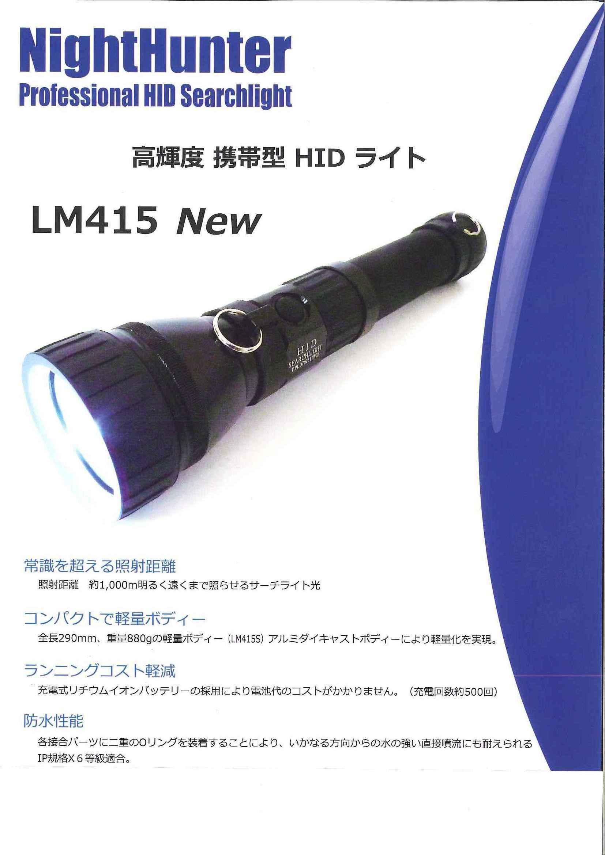 超高輝度携帯型HIDライト