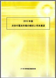 2015年版 次世代電池市場の現状と将来展望