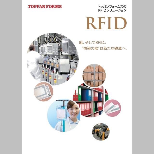 RFIDソリューション 総合カタログ