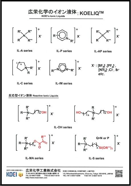 イオン液体 KOELIQ(R) 製品紹介【広栄化学工業株式会社】