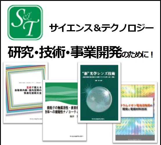 【専門書籍】化学・エネルギー・エレクトロニクスに関する技術など