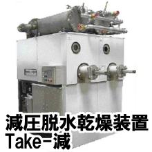 サンプルテスト実施!減圧脱水乾燥装置『Take-減』※展示会出展