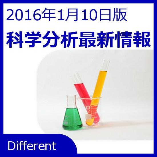 【化学分析最新情報1月10日版】REACH SVHC14次リスト