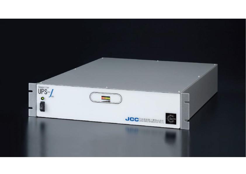 電気二重層キャパシタ搭載 無停電電源装置【UPS-Jシリーズ】
