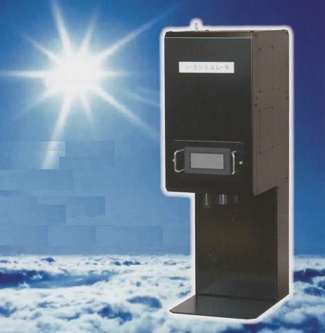 セル評価用小型/モジュール用大面積 ソーラシミュレータ