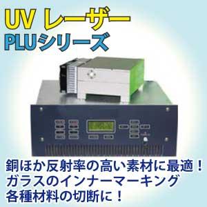 【 UVレーザー 】PLUシリーズ