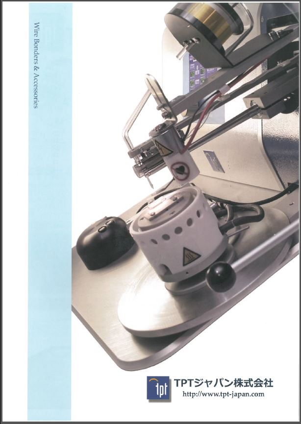 卓上型ワイヤボンダ・ボンディングツール 総合カタログ