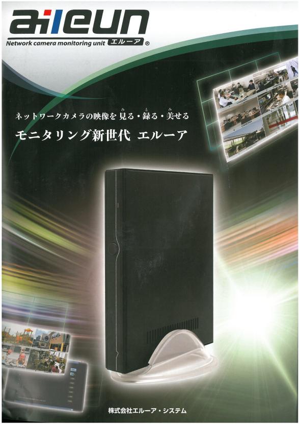 株式会社エルーア・システム ネットワークカメラ総合カタログ
