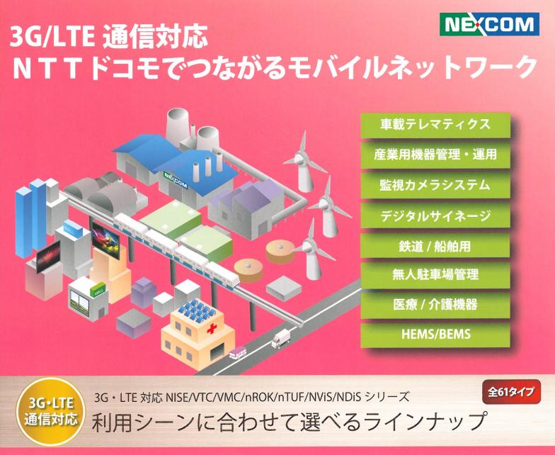 モバイルネットワーク 3G/LTE通信対応 ソリューション