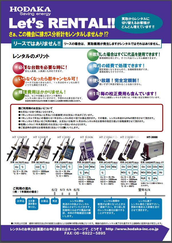 燃焼排ガス分析計レンタルサービス【※不定期でのご利用に最適!】