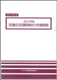 2015年版 各種住宅用断熱材の市場実態 ~断熱材市場白書~