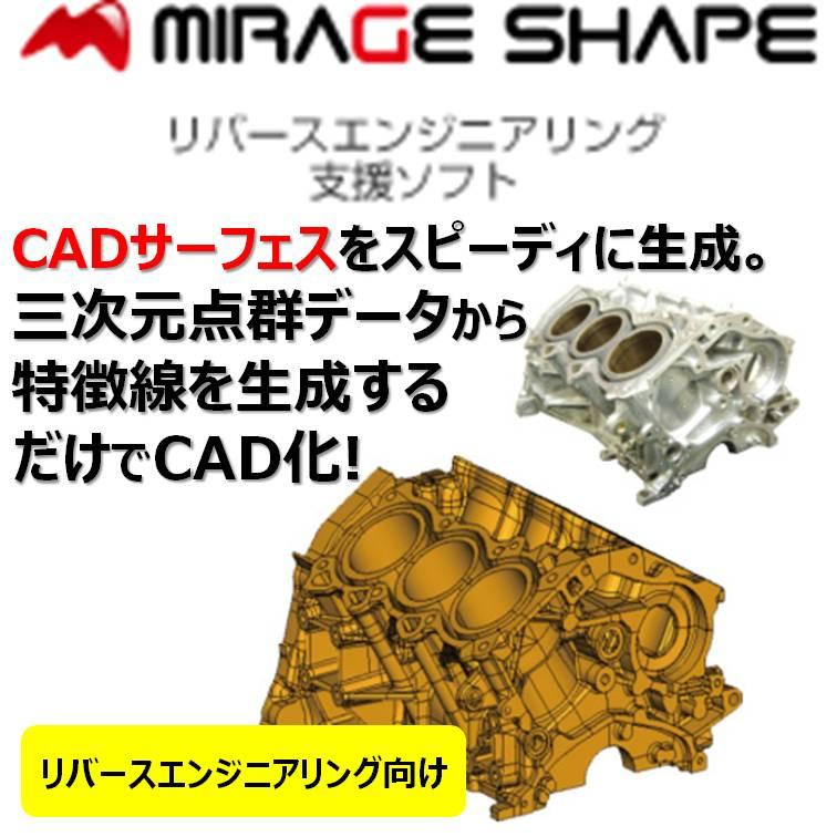 株式会社富士テクニカルリサーチ    リバースエンジニアリング支援ソフト『MIRAGE SHAPE』