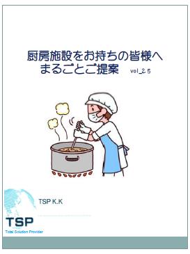 『厨房施設向け 総合カタログ』