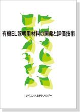 書籍【有機EL照明用材料の開発と評価技術】