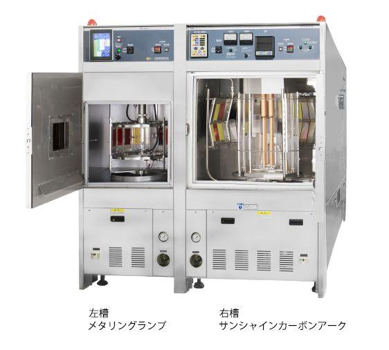 2つの試験が同時にできる耐候試験機S80HB-MV-2D