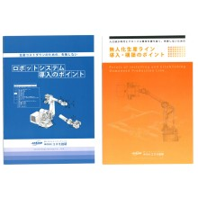 技術資料 『ロボットシステム導入のポイント』 無料プレゼント