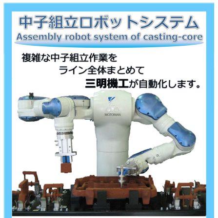 ロボット導入の専門家 工程の無人化・省力化サービス