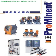 プロミネント製品総合カタログ