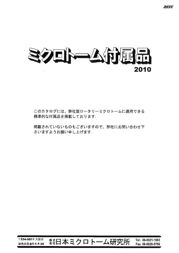 『ミクロトーム付属品2010』